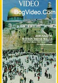 За стенами Иерусалима / Jerusalem — Within These Wall