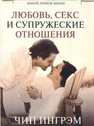 Любовь, секс и супружеские отношения 8 - Чип Ингрэм