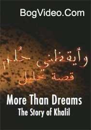 Больше чем сны История Халила / More Than Dreams