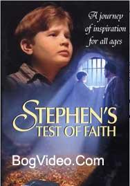 Испытание веры / Stephen's test of faith