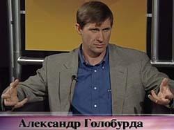 Александр Голобурда — Чудодейственная вера