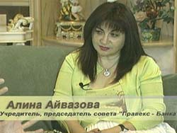 Алина Айвазова — Учредитель Правекс-Банка