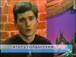 Угол — Игорь Голданский