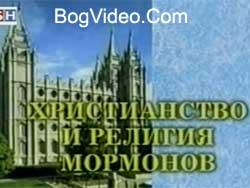 Христианство и религия мормонов