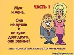 1. Муж и Жена, они не лучше и не хуже друг друга, ОНИ РАЗНЫЕ -