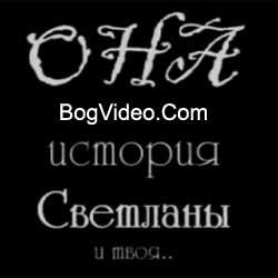 слайд-шоу на песню глас вопиющего ОНА