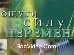 ОСП Красноярск 05-Врачевание души