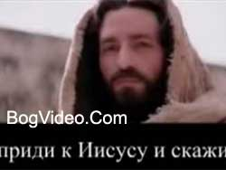 Приди к Иисусу