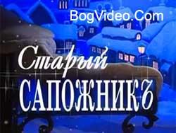 Детская постановка сказки «Старый сапожник» (2006)