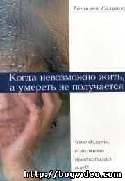 Татьяна Галушко — Когда жить не хочется