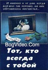 Тот Кто всегда с Тобой / The one Who is always with you