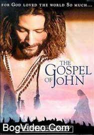 Евангелие от Иоанна — Gospel Of John