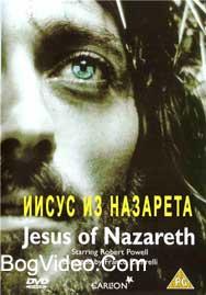 Иисус из Назарета — Jesus of Nazareth
