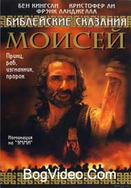 Библейские сказания: Моисей / The Bible: Moses