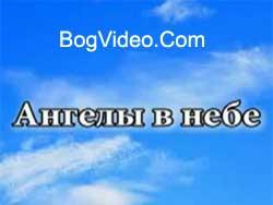 Ангелы в небе Господа славят