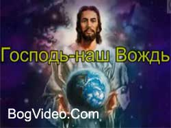 Господь — наш вождь