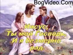 Иисус Ты мой Господь