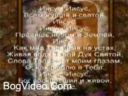 Иисус Всемогущий и Святой