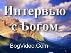 Интервью с Богом 5