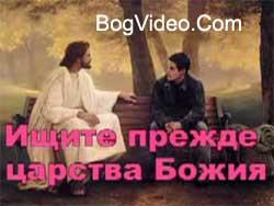 Ищите прежде Царство Божия