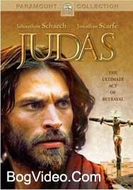 Иуда / Judas