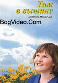 Людмила Мешарова — Там в вышине