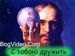 Открытое небо — С тобою дружить хочет Бог