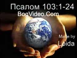 Псалом 103