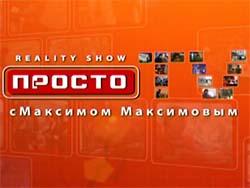 Реалити-шоу с Максимовым — Большой привет из Бишкека