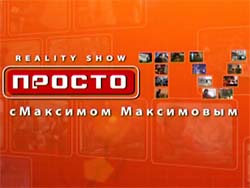Реалити-шоу с Максимовым — Екатеринбург 1