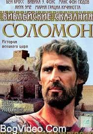 Библейские сказания: Соломон / The Bible: Solomon