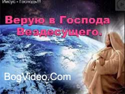 Верую в Господа Вездесущего