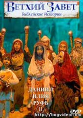 Ветхий Завет. Библейские истории — Илия