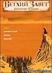 Ветхий Завет. Библейские истории — Моисей