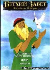 Ветхий Завет. Библейские истории — Иона