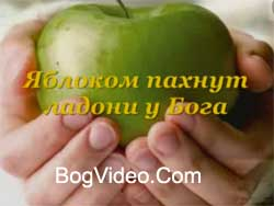 Яблоком пахнут ладони у Бога
