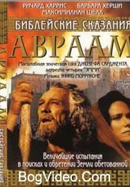 Библейские сказания. Авраам / The Bible Collection: Abraham