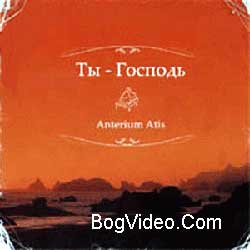 Anterium Atis — Ты Святой Бог