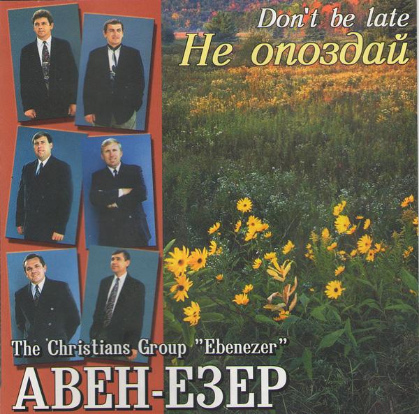 Авен Езер. Альбом Не опоздай. 2000 год