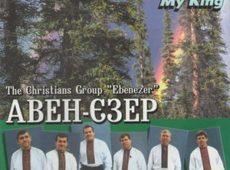 Авен Езер. Альбом Царю мiй. 2000 год