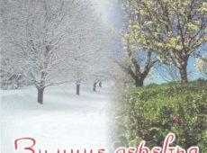 Ваня Барзул. Альбом Зимние Деревья
