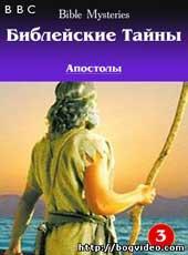 Библейские Тайны. Апостолы / Bible Mysteries