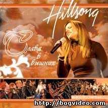 Хиллсонг. Альбом Слава в вышних (2005)