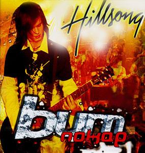 Хиллсонг. Альбом Пожар. 2004