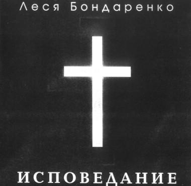 Леся Бондаренко. Альбом Исповедание.