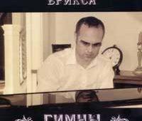 Сергей Брикса. Альбом Гимны. 2007 год.