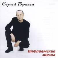 Сергей Брикса. Альбом Вифлеемская Звезда. 1999 год.