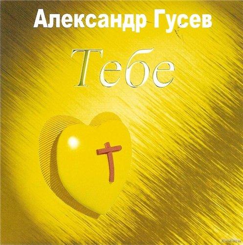 Александр Гусев. Альбом Тебе. 2007 год.