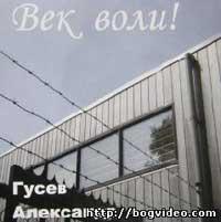 Александр Гусев. Альбом Век Воли!