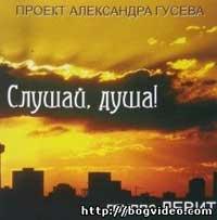 Александр Гусев. Альбом Слушай, Душа!